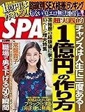 週刊SPA!(スパ)  2016年 9/13 号 [雑誌] 週刊SPA! (デジタル雑誌)