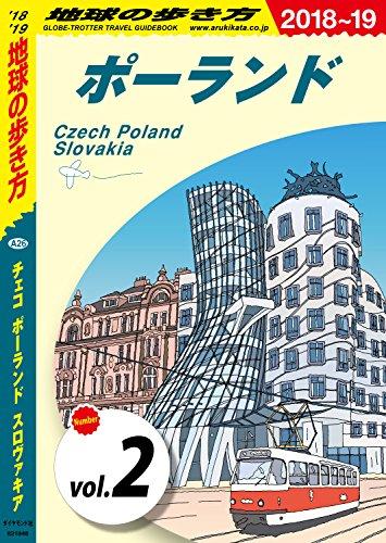 地球の歩き方 A26 チェコ/ポーランド/スロヴァキア 2018-2019 【分冊】 2 ポーランド チェコ/ポーランド/スロヴァキア分冊版