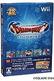ドラゴンクエスト25周年記念 ファミコン&スーパーファミコン ドラゴンクエストI・II・III(復刻版攻略本「ファミコン…