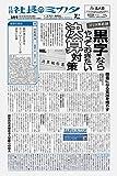 社長のミカタ(2018年02月28日付)2018年03月号[新聞] (月刊)