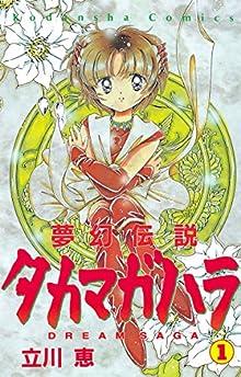 夢幻伝説タカマガハラ(1) (なかよしコミックス)