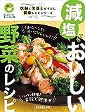 減塩でもおいしい野菜のレシピ (医師と栄養士が考えた健康レシピシリーズ) 画像