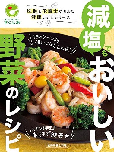 減塩でもおいしい野菜のレシピ (医師と栄養士が考えた健康レシピシリーズ)