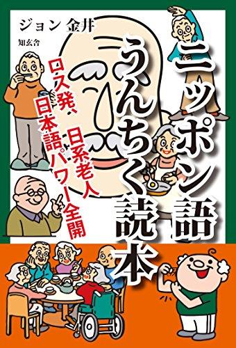 ニッポン語うんちく読本――ロス発、日系老人日本語パワー全開の詳細を見る