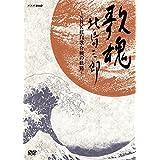 NHK DVD 歌魂 北島三郎~NHK紅白歌合戦の軌跡~