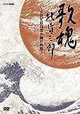 NHK DVD 歌魂 北島三郎~NHK紅白歌合戦の軌跡~[DVD]