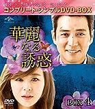華麗なる誘惑 BOX4<コンプリート・シンプルDVD-BOX5,000円シリーズ>【...[DVD]