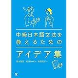 中級日本語文法を教えるためのアイデア集