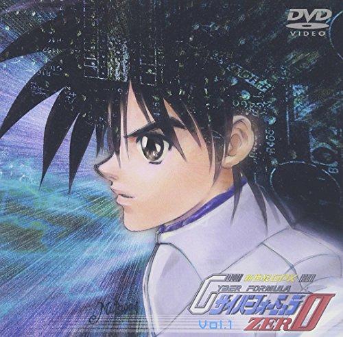 新世紀GPXサイバーフォーミュラ ZERO VOL.1 [DVD]