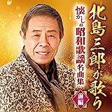 北島三郎が歌う 懐かしの昭和歌謡名曲集-前編-
