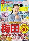 KansaiWalker関西ウォーカー 2016 No.8 [雑誌]
