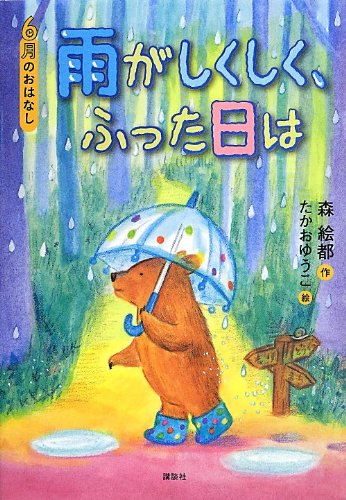 6月のおはなし 雨がしくしく、ふった日は (おはなし12か月)の詳細を見る
