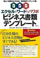 エクセル&ワード&パワポ ビジネス書類テンプレート (TJMOOK)