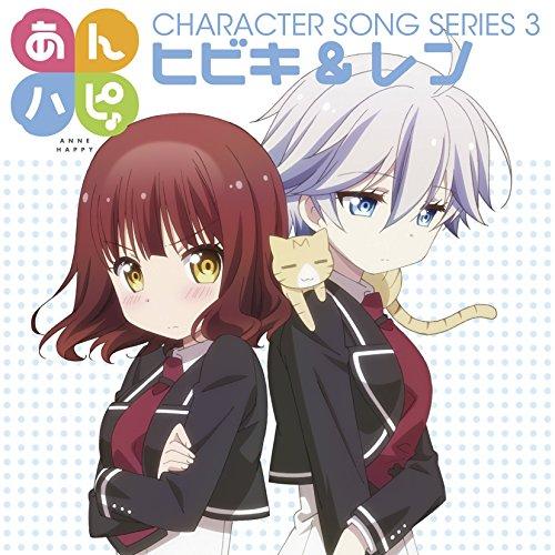 あんハピ♪キャラクターソングシリーズ3