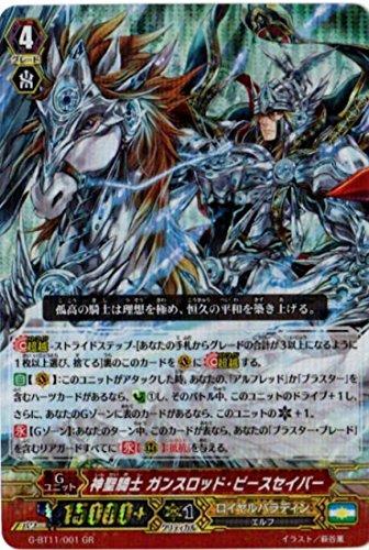 カードファイトヴァンガードG 第11弾「鬼神降臨」/G-BT11/001 神聖騎士 ガンスロッド・ピースセイバー GR