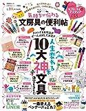 【便利帖シリーズ013】気持ちが伝わる文房具の便利帖 (晋遊舎ムック)