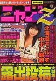ニャン2倶楽部Z (ゼット) 2008年 09月号 [雑誌]