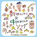 新沢としひこ&中川ひろたかソング<祝 30周年記念 こども合唱版>~みんな歌った みんなで歌った わたしたちが明日につなぐ歌~
