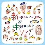新沢としひこ&中川ひろたかソング<祝・30周年記念 こども合唱版>~みんな歌った、みんなで歌った、わたしたちが明日につなぐ歌~
