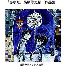 高橋悠之輔作品集 谷川俊太郎「あなた」へ