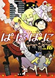 ぱにぽに 16巻 (デジタル版Gファンタジーコミックス)