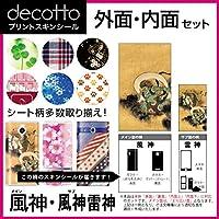 AQUOSケータイ SoftBank 501SH / Y!mobile 504SH 専用 スキンシート 外面・内面セット 【 雷神 】