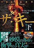 ザ・キー〈下〉 (アルファポリス文庫)