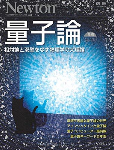 量子論 増補第4版 (ニュートン別冊)