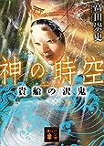神の時空 貴船の沢鬼 (講談社文庫)