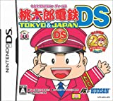 「桃太郎電鉄DS TOKYO&JAPAN」の画像