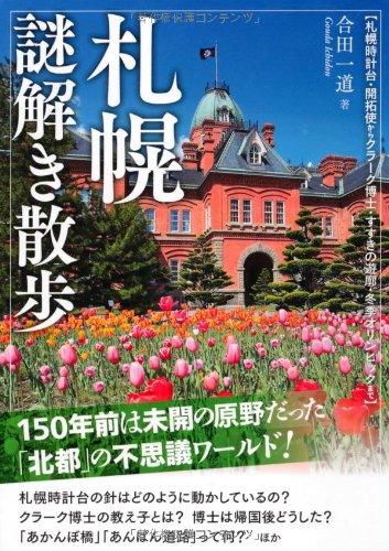 札幌謎解き散歩 (新人物文庫)の詳細を見る
