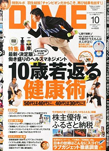 DIME (ダイム) 2014年 10月号 [雑誌]の詳細を見る