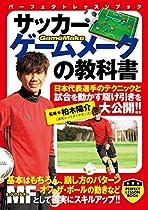 サッカー ゲームメークの教科書 (PERFECT LESSON BOOK)