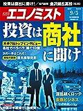 週刊エコノミスト 2017年09月05日号 [雑誌]