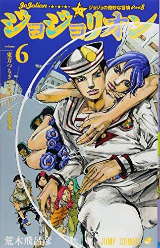 ジョジョリオン 6 (ジャンプコミックス)の詳細を見る