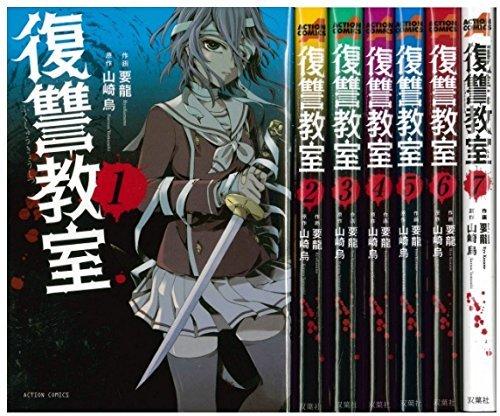 復讐教室  コミック 全7巻 完結セット