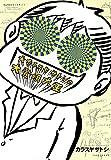 大カラスヤサトシの大発明大王 (バンブーコミックス 4コマセレクション)