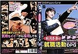 秋月杏奈の就職活動 [DVD]