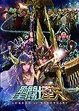 聖闘士星矢 LEGEND of SANCTUARY[1000635428][DVD] 製品画像