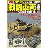 最強 世界の戦闘車両図鑑