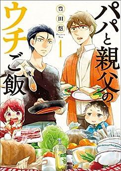 [豊田悠]のパパと親父のウチご飯 1巻 (バンチコミックス)