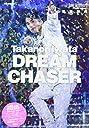 三代目J Soul Brothers 岩田剛典 DREAM CHASER
