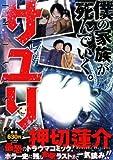 サユリ (バースコミックス リミックス)