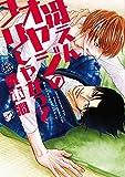 冴えんオヤジのフリしやがって【電子限定特典付き】 (JUNEコミックス;ピアスシリーズ)