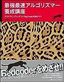 最強最速アルゴリズマー養成講座 プログラミングコンテストTopCoder攻略ガイド