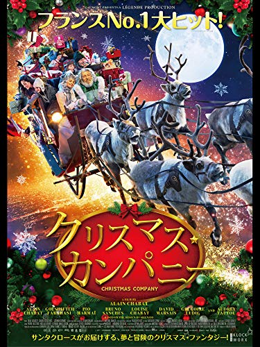クリスマス・カンパニー(字幕版)