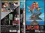 ルパン三世~DEAD OR ALIVE~ [VHS]