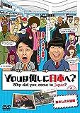 YOUは何しに日本へ? 指さし2人組編[DVD]