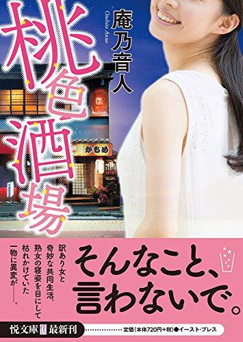 桃色酒場 (悦文庫)