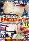 魅惑のコスプレイヤー 21(MCP-021) [DVD]